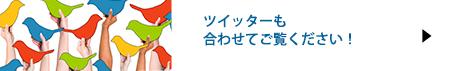 竹内徹@zaizen09 twitter
