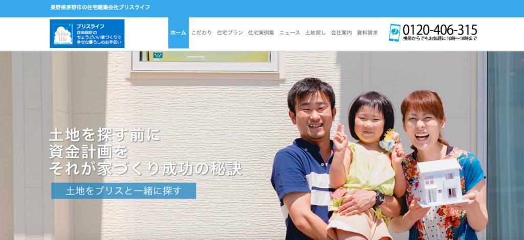 長野県茅野市住宅会社ホームページ