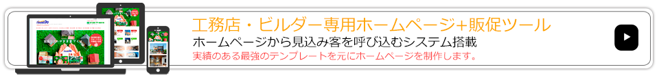 工務店・ビルダー専用ホームページ+販促ツール