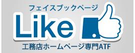株式会社エイ・ティ・エフ工務店 FACEBOOKページ
