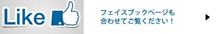株式会社エイ・ティ・エフ工務店facebookページ