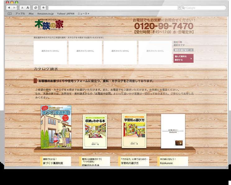 工務店ホームページはユーザーの見るページの流れ