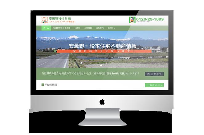 スペースウェアハウス様-不動産情報サイト