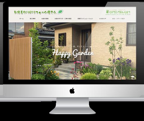 安江工業 (お家まわりのリフォーム屋さん)様ホームページリニューアル