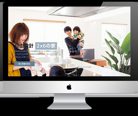 SWH-自由設計ホームページ