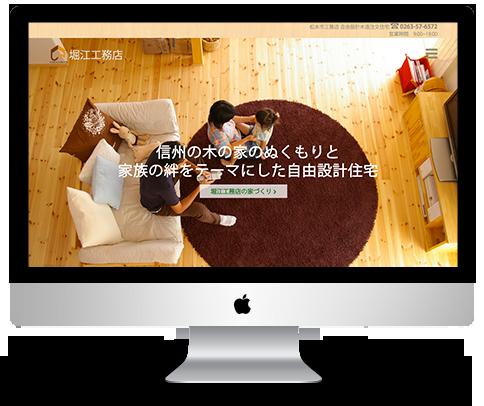 堀江工務店-new