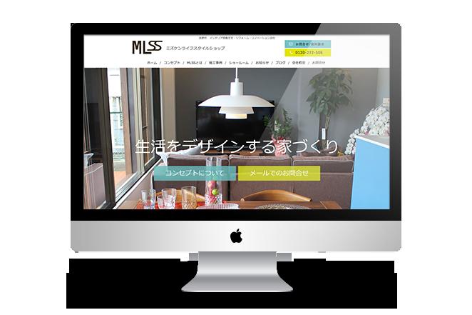 MLSS-ミズケンライフスタイルショップホームページ制作