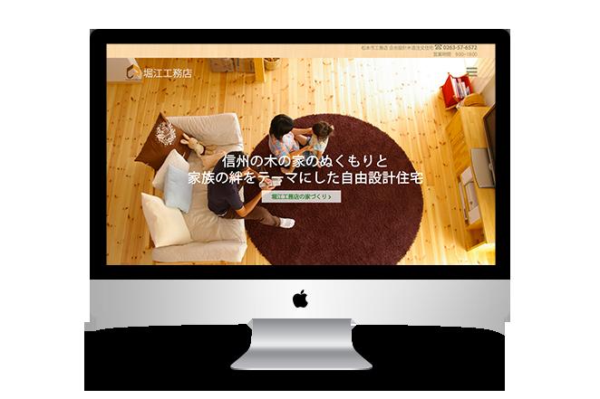 有限会社堀江工務店様サイトリニューアル