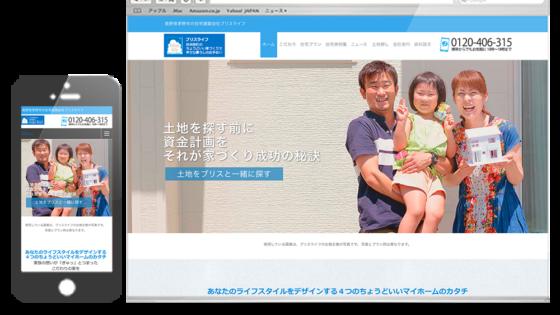 株式会社ブリスライフ様縦長WEBデザイン