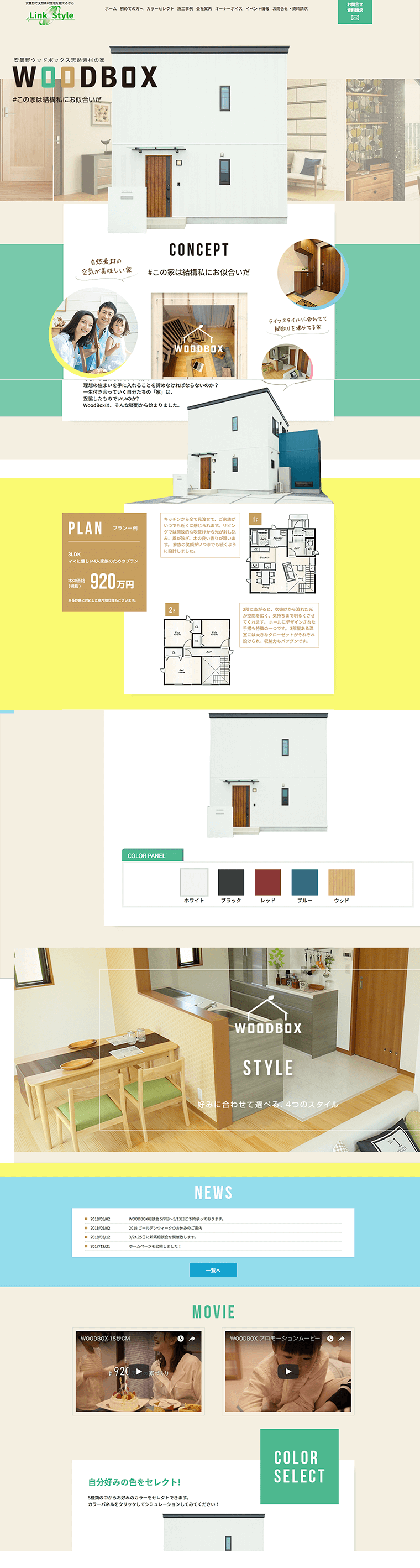 工務店のキラーホームページ