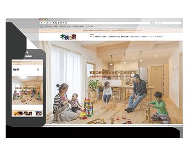 住宅施工価格を表示した工務店のWebサイト