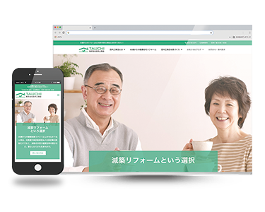 減築リフォームに特化した工務店のホームページリニューアル